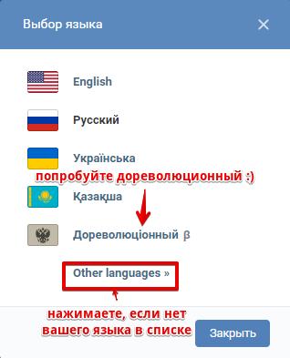 Выбор языка Вконтакте