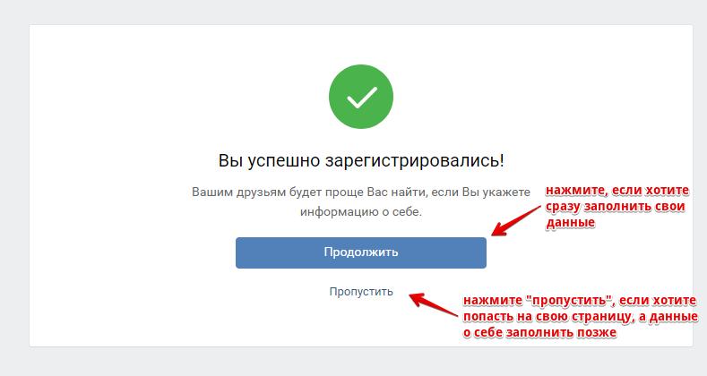Вы успешно зарегистрировались вконтакте