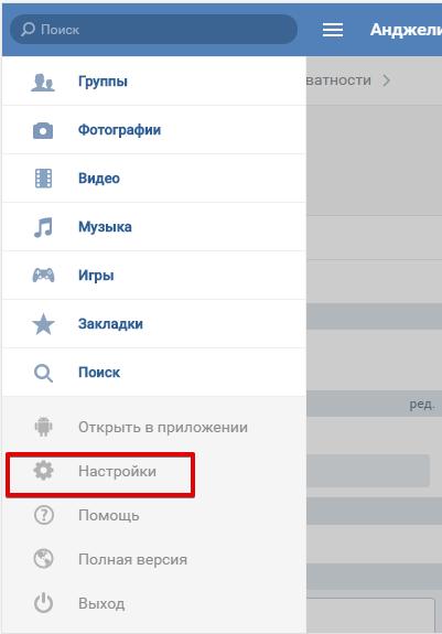 Как сделать закрытый профиль в ВК с телефона шаг2
