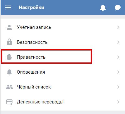 Как сделать закрытый профиль в ВК с телефона. Шаг 3