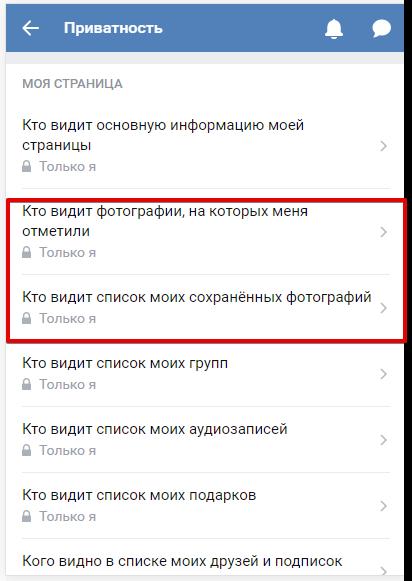 Как скрыть фотографии с моей страницы вконтакте. Скрин с мобильного телефона