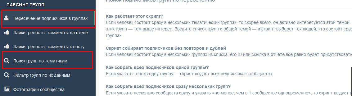 Окно настройки vk.barkov.net