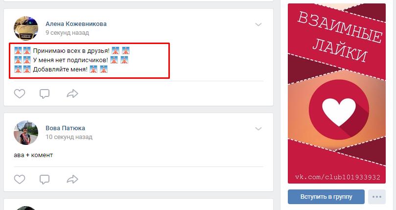 Пример группы взаимные друзья вконтакте