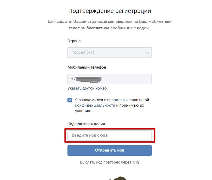 Регистрация ВК Ввод кода подтверждения