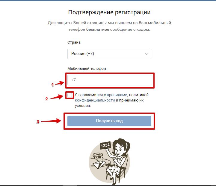 Регистрация вконтаке Ввод номера телефона