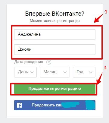 Регистрация в ВК