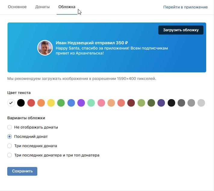 На скриншоте раздел Обложка в настроках приложения донаты в шапку вк