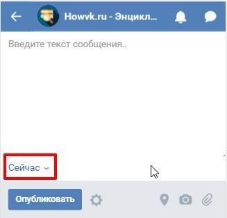 Скриншот Как поставить таймер на запись в мобильной версии ВК