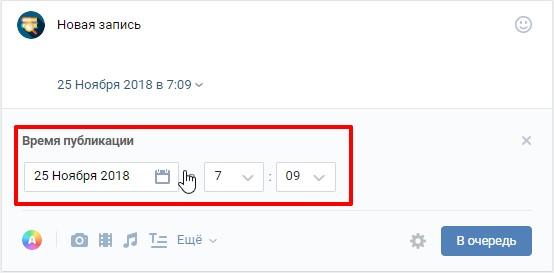 Скриншот Как сделать отложенную запись в группе Вконтакте
