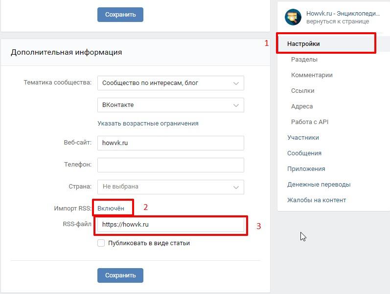 Скриншот настройки импорта RSS в группе Вконтакте