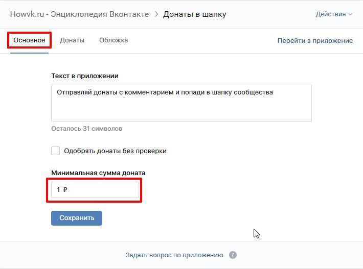 На скриншоте основное окно настройки приложения Донаты в шапку