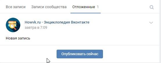 Скриншот Отложенный пост в ВК