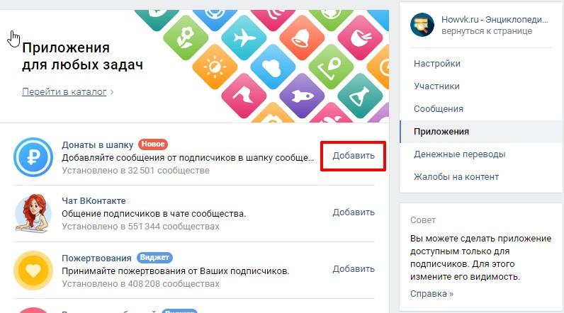 На скриншоте приложения Донаты в шапку ВК