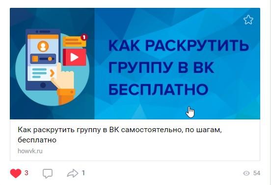 Скриншот сниппета статьи с сайта в группе ВК