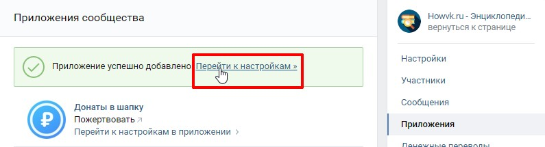 Скриншот сообщения Приложение успешно добавлено