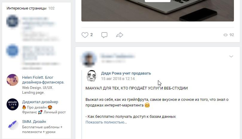 Скриншот Блок интересные страницы Вконтакте