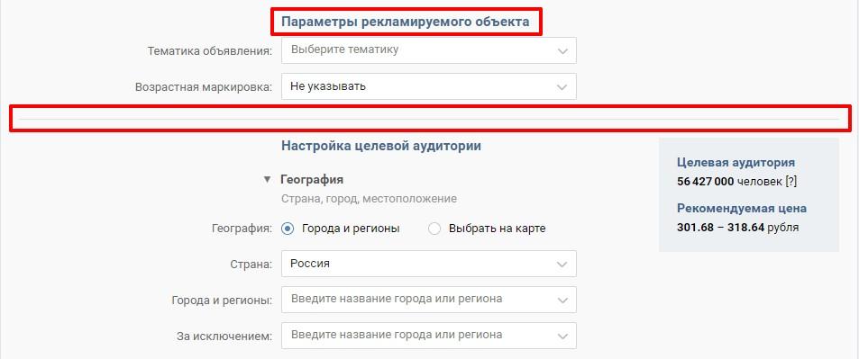 Скриншот Параметры рекламируемого объекта ВК