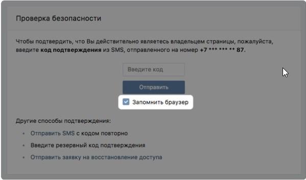 Проверка безопасности Вконтакте