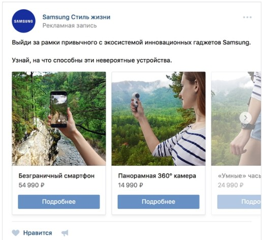 Карусель Вконтакте