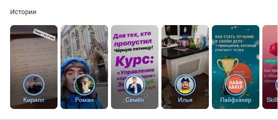 Скриншот истории