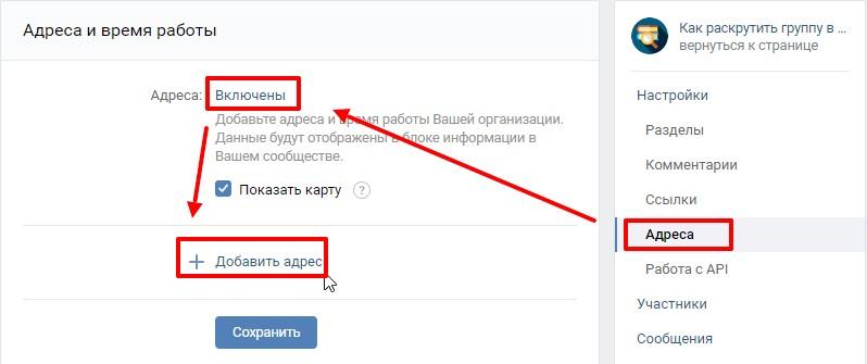 Скриншот Как добавить адрес в группе ВК
