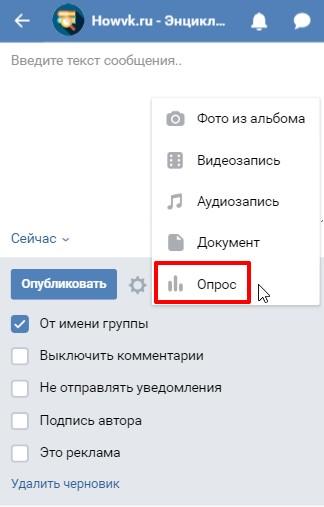 Скриншот Как сделать опрос в группе в вк с телефона. Шаг 2