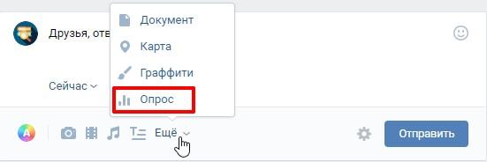 Скриншот как сделать опрос в группе в ВК