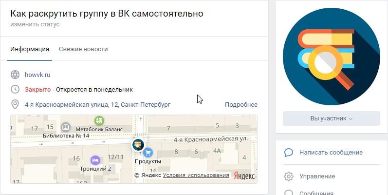 Скриншот Как выглядит адрес в группе ВК