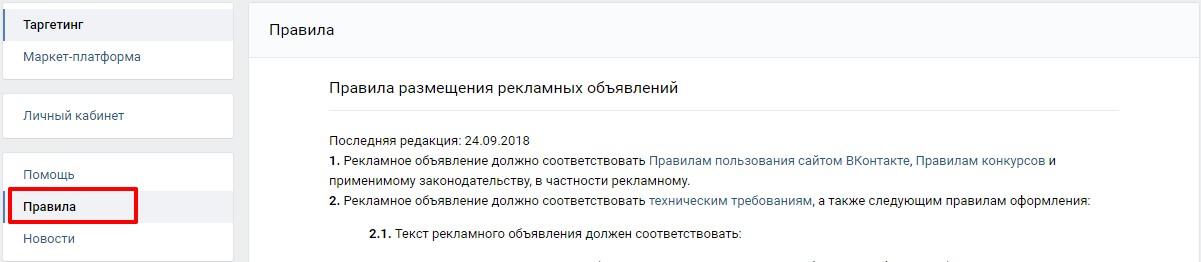Правила размещения рекламного объявления Вконтакте