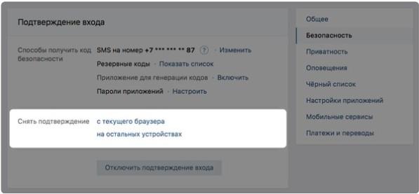 Снятие подтверждения авторизации Вконтакте