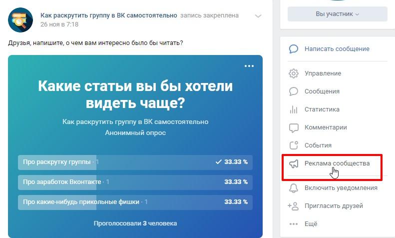 Скриншот Пункт реклама в меню сообщества