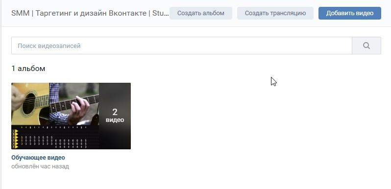 Видеоальбом