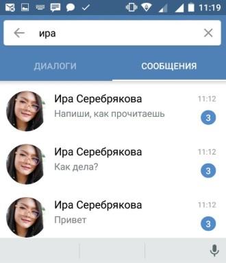 Непрочитанные сообщения в мобильном приложении ВК