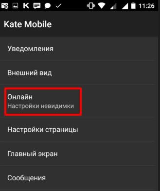 Настройка online в Kate Mobile