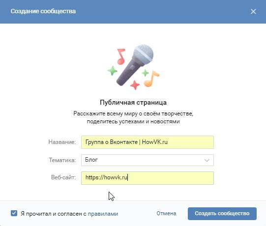 Скриншот Настройки публичной страницы в ВК