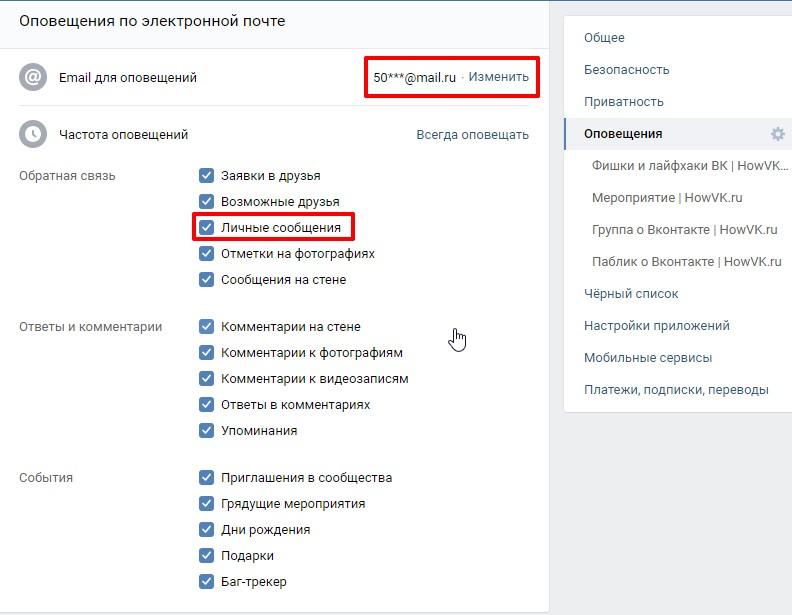 Настройка уведомления сообщений на эл.почту