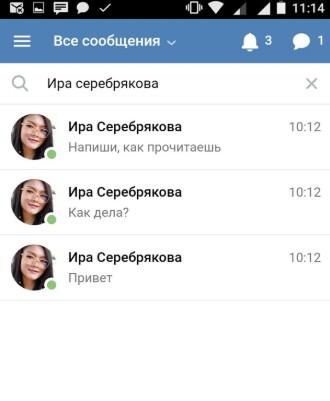 Как прочитать сообщения и оставить их непрочитанными в мобильной версии ВК