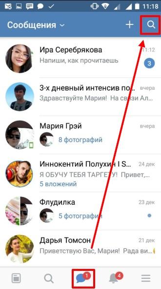 Поиск по сообщениям в мобильном приложении ВК