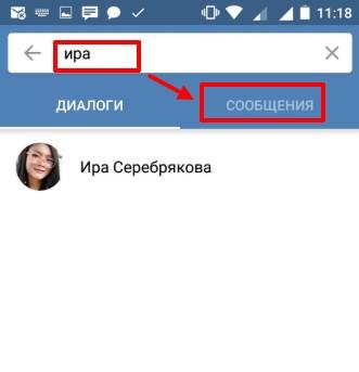 Наберите имя собеседника в мобильной версии ВК