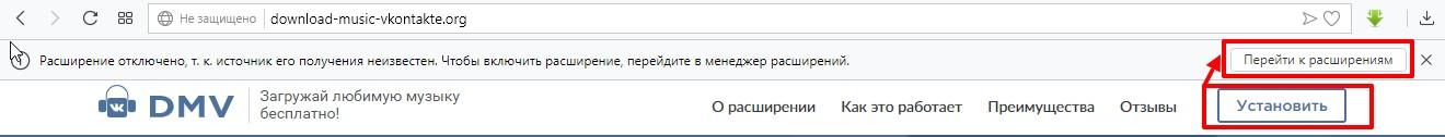 Предупреждение браузера при установке DMV
