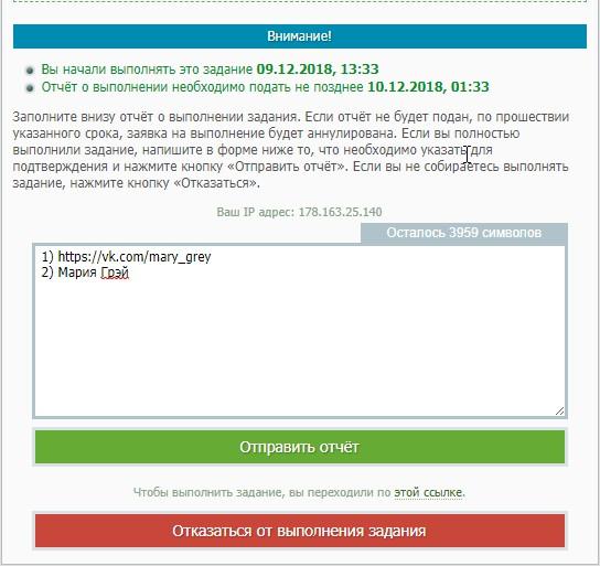 Отчет о выполнении задания на СеоСпринте