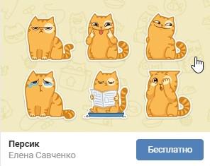 Стикеры с рыжим котом