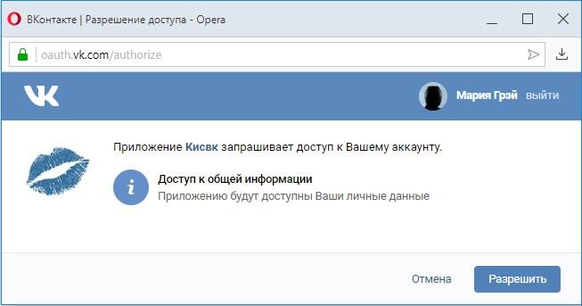 Сайт KissVK запрашивает доступ к вашей странице