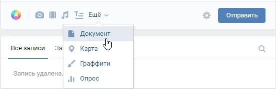 Как добавить документ