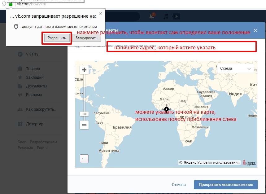 Настройки карты Вконтакте