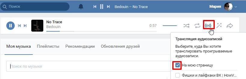 Включение трансляции аудиозаписей Вконтакте
