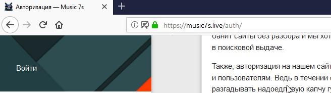 Авторизация на сайте Music7s