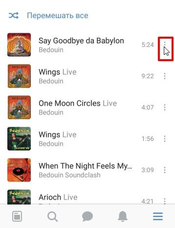 Кликните на три точки в строке песни