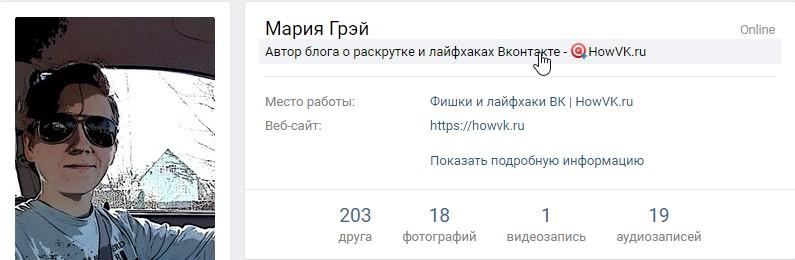 Кликните по статусу в ВК