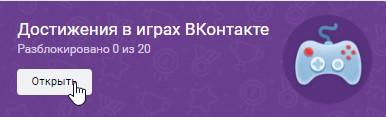 Достижения в играх Вконтакте